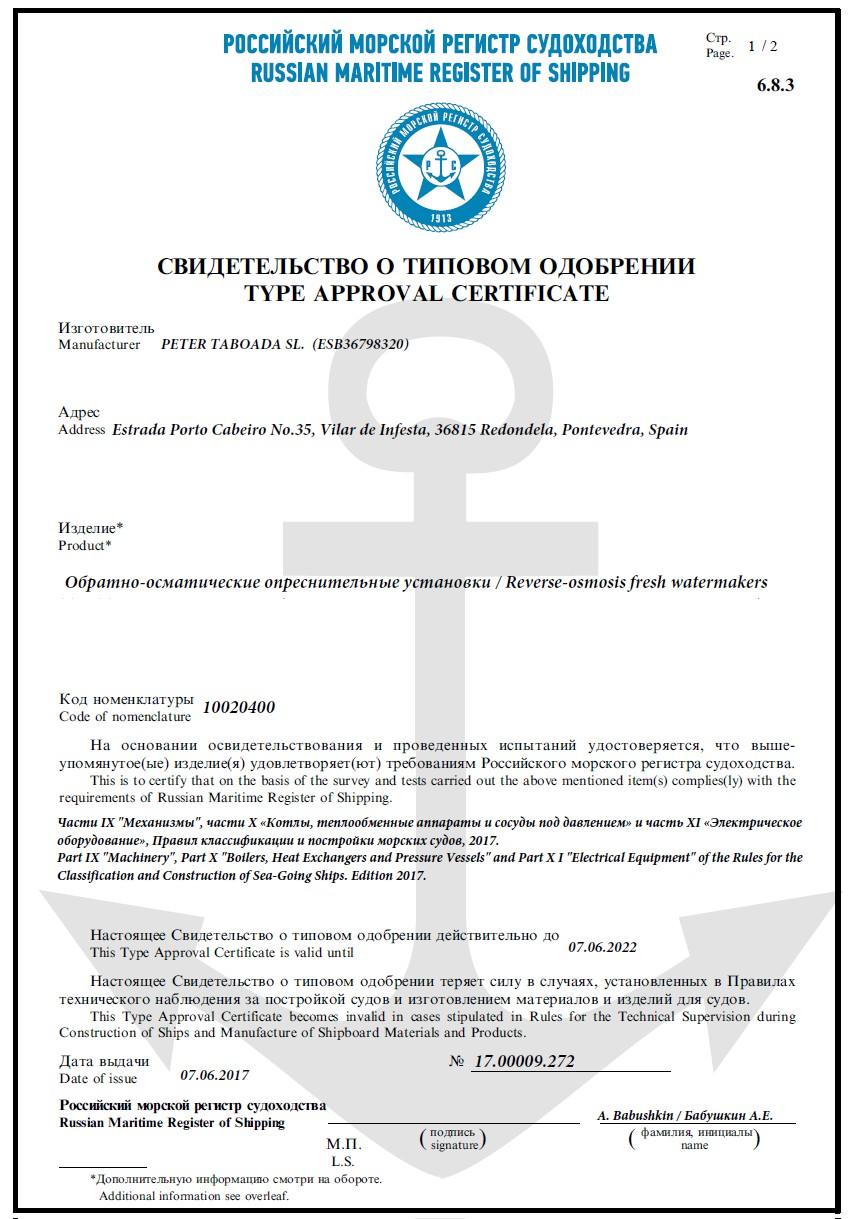 rmrs certificate